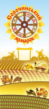 плакат Сорочинського ярмарку