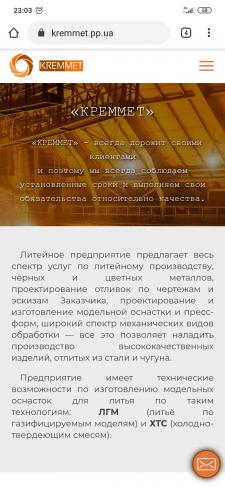 Сайт литейного предприятия KREMMET
