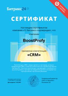 """Сертификат присвоенной компетенции """"CRM"""" Битрикс24"""