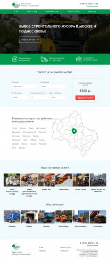 Вывоз мусора в Москве и Подмосквовье