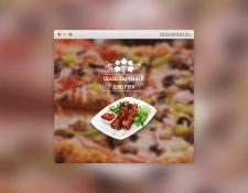 Сайта кафе «Шашлычный дворик»