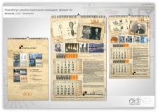 Дизайн настенного календаря А3