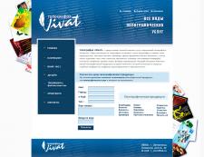 Типография Vivat