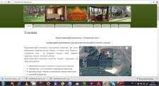 Сайт для комплекса отдыха