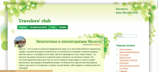 Персональный сайт  | Wordpress | Child theme