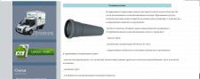 Пластиковая канализационная труба