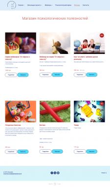 Сайт для школы психологии