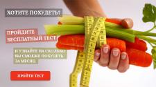 Тест для диеты 2
