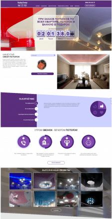 Сайт для фирмы установки натяжных потолков