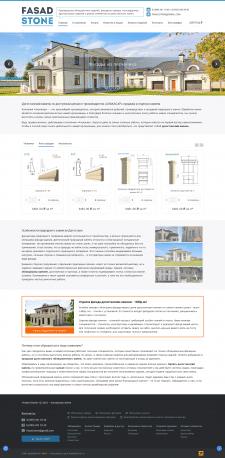 Разработка сайта для компании Fasad Stone.