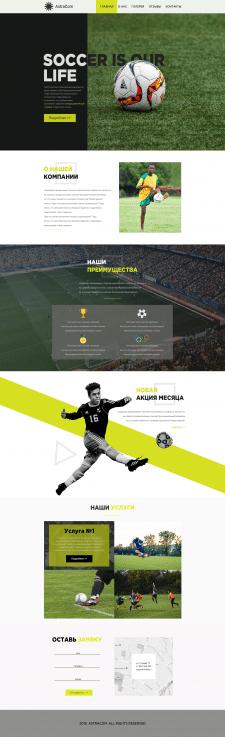 Макет футбольного сайта