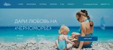 Создание сайта пансионата Черноморье