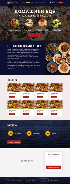 "Landing Page ""Домашняя кухня"""