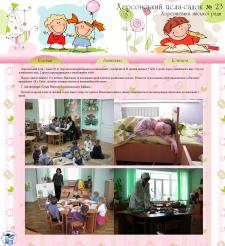 Сайт визитка для детского сада