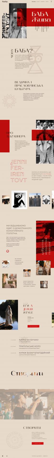 БАБА — эко бренд конопляной одежды ручной работы