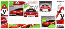 Рекламные банеры для автошколы