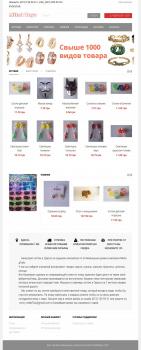 Оптовый магазин игрушек и бижутерии