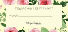 Сертификат для косметолога
