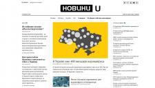 Інтернет-видання «Актуальні події України» (АПУ)