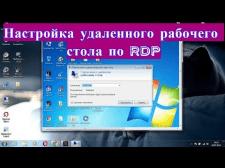 Настройка удаленного рабочего стола (RDP)
