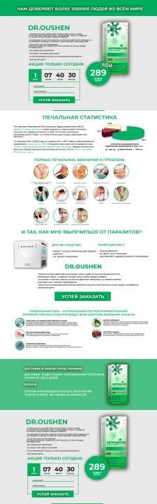 Сайт для лекарства