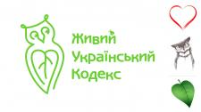 ЖУК. Живой Украинский Кодекс