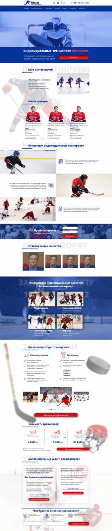 LP - для хоккейной школы