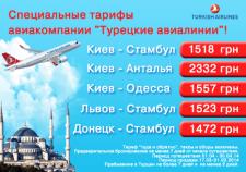 """баннер """"turkish airlines"""""""