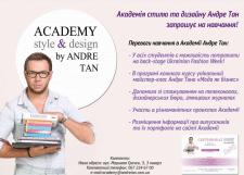 Баннер для школы Андре Тана