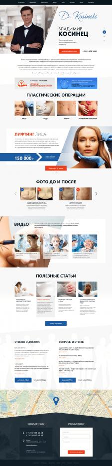 Разработка сайта для пластического хирурга
