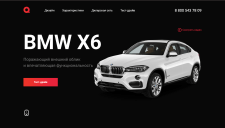 Лэндинг BMW