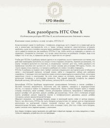 Как разобрать HTC One X