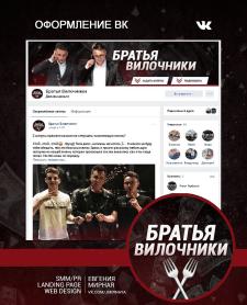 """Оформление для группы """"Братья Вилочники"""""""