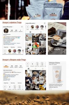 Ведение аккаунтов кофейни PregoCoffee