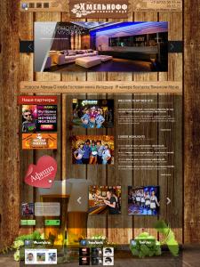 Дизайн сайта для пивного клуба Хмельнов