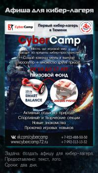 Афиша (кибер-лагерь)