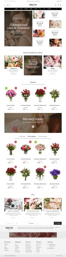 Дизайн цветочного ИМ