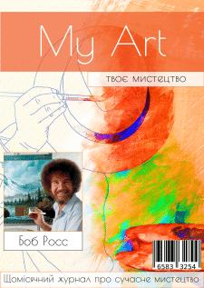 Обложка журнала искусства №1