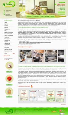О компании для текстильной компании АЭлита