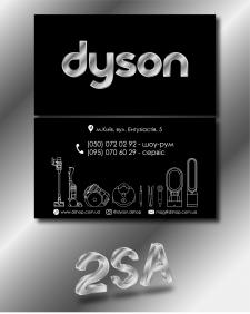 Визитка для магазина Dyson