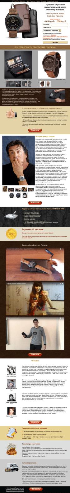 """Одностраничник """"Комлект портмоне и часы"""" 5.000 руб"""