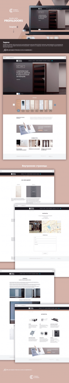 Разработка дизайна сайта-каталога ProfilDoors