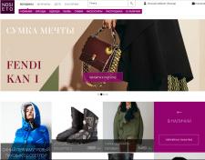 Наполнение интернет-магазина одежды и обуви