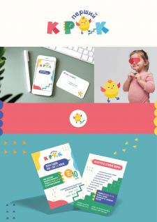 Логотип для частного детского сада