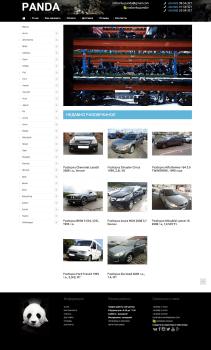 Продажа б/у автозапчастей