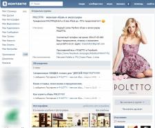 SMM продвижение POLETTO женская fashion обувь в VK