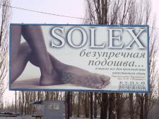 Рекламная компания для производителя обувной подош