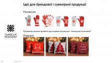 Стиль оформлення свята для Львівських Ярмарок