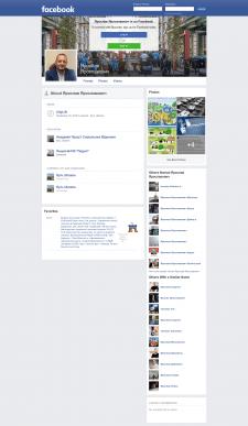 Продвижение Фейсбук аккаунта по теме ОСББ/ЖКХ