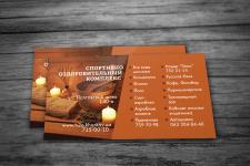 визитка для банно-ресторанного комплекса